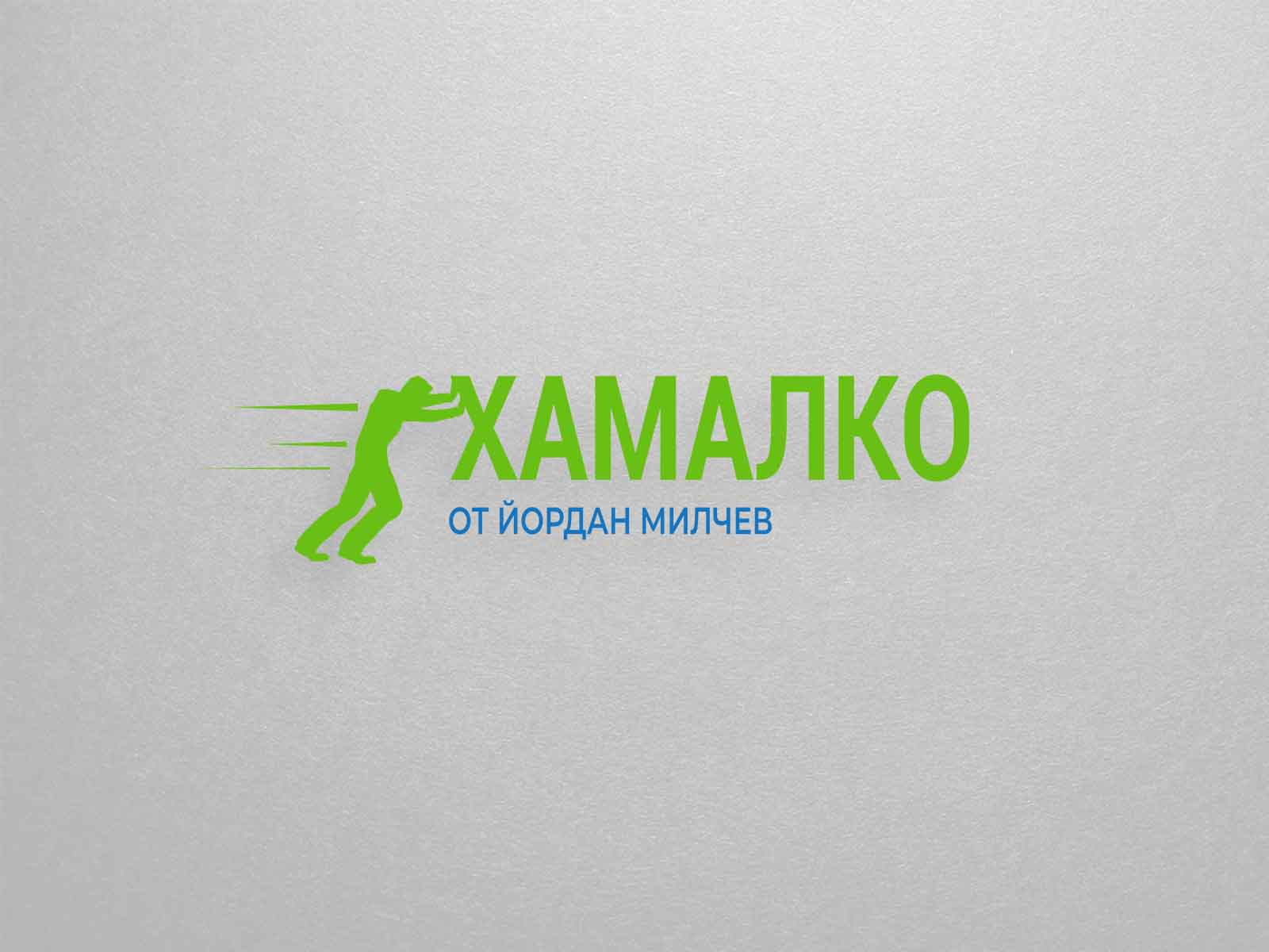 хамалко-лого-изработка-на-уебсайт-linkbox