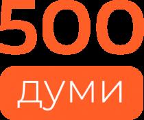 500 думи SEO копирайтинг текст linkbox